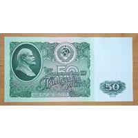 50 рублей 1961 года - aUNC-UNC