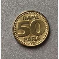 Югославия 50 пара 1999 г.