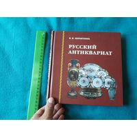 Русский антиквариат. Интересная  и познавательная книга.