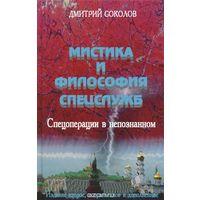 Дмитрий Соколов. Мистика и философия спецслужб. Спецоперации в непознанном