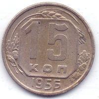 СССР, 15 копеек 1956 года.