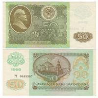 СССР. 50 рублей 1992 г. серия ГЭ