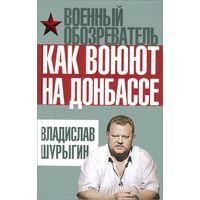 Шурыгин. Как воюют на Донбассе