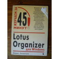 Lotus orgranizer За 45 минут