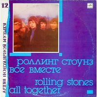 Rolling Stones (Роллинг Стоунз) - Все Вместе / All Together