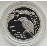 Зимородок. Липичанская пуща, 1 рубль 2008
