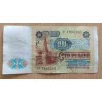 100  рублей 1991 года  СССР серия   БТ 7895590