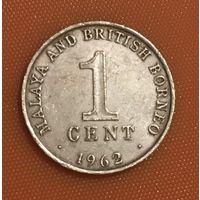 106-05 Малайя и Британское Борнео, 1 цент 1962 г.