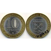 10 рублей 2005 Ленинградская обл.