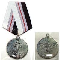 Медаль Антитеррор