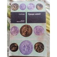 Среди монет Г.М.Семар 1990г.