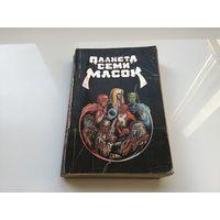"Сост. Пуля О.П. ""Планета Семи Масок""."