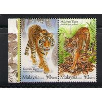 Малайзия Тигры 2010 год чистая полная серия из 2-х марок в сцепке