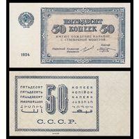 [КОПИЯ] 50 копеек 1924 г.