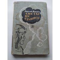 Анатолий Маркуша. Аисты не сдаются.  1966 год