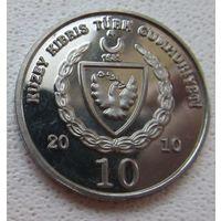 Распродажа! Северный Кипр 10 куруш 2010 РЕДКАЯ. Все монеты с 1 рубля!!