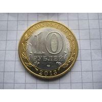 10 рублей 2013 год Республика Дагестан