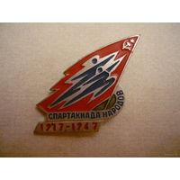 Спартакиада народов 1917-1967г