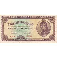 Венгрия, сто миллионов пенго 1946 года.