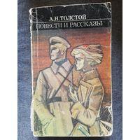 """А. Толстой """"Повести и рассказы"""""""