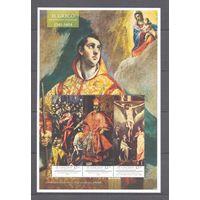 Сент-Винсент и Гренадины 2014 Искусство Картины Религия