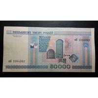 50000 рублей 2000 год серия НН