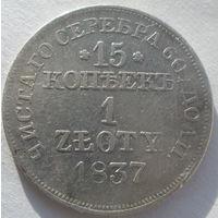 15 копеек 1 злот 1837