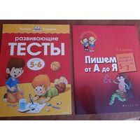 Тесты и прописи для дошкольников