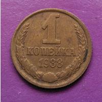 1 копейка 1988 года СССР #04