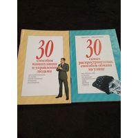 2 книги. 30 способов манипуляции и управления людьми. 30 самых распространенных способов обмана на улице.
