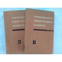Современная квантовая химия. В 2 томах.