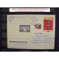 Беларусь конверт с художественными марками одна с контрольным знаком на полях