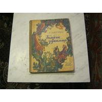 """А.Дитрих""""Голубые зеркальца""""Рассказы и сказки.Худ.В.Карабут."""