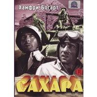 Сахара / Sahara (Хамфри Богарт) DVD-5