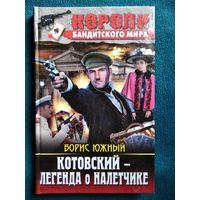 Борис Южный Котовский - легенда о налетчике