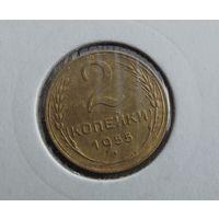 2 копейки 1955