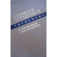 Путешествие американиста С. Кондрашов 1986 г.В подарок к любой из покупок