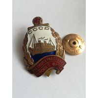 Знак Почетному работнику морского флота, тяжелый номерной с рубля!