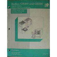 Ретротрансляторы GR300 и GR500