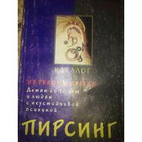 ПИРСИНГ   каталог