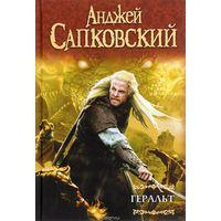 """Геральт. Анджей Сапковский (Цикл """"Ведьмак"""" 1-4 тома)"""
