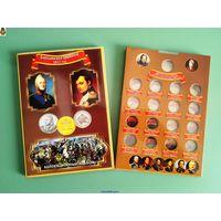 Альбом-планшет для монет из серии 200 лет победы ОВ 1812 года на 28 монет (Бородино). Коррекс (капсульный, блистерный).