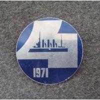 4 1971 НПО АВРОРА Ленинград
