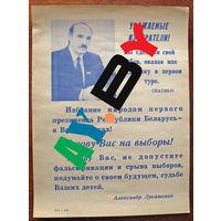 Листовка выборы 1994 Лукашенко