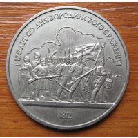 СССР. 1 рубль 1987. Бородино барельеф