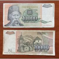 Югославия, 10000 динар 1993