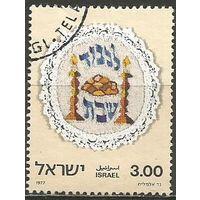 Израиль. Суббота. Праздник Шабат. 1977г. Mi#699.
