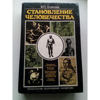 Валерий Алексеев Становление человечества