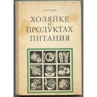 Хозяйке о продуктах питания. А.Н. Кудян. 1978. Ураджай