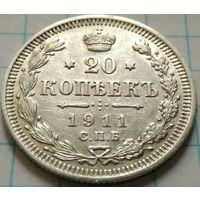 Российская империя, 20 копеек 1911 ЭБ. Симпатичные. Без М.Ц.